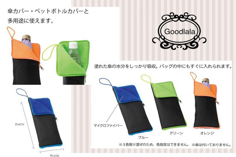 環保雨傘套 [3色]