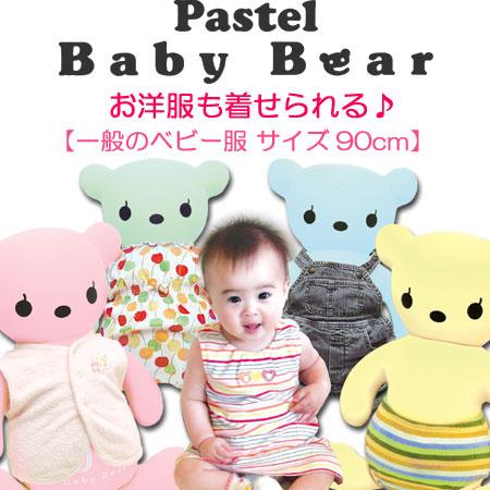 日本 MOGU Baby Bear [4色]
