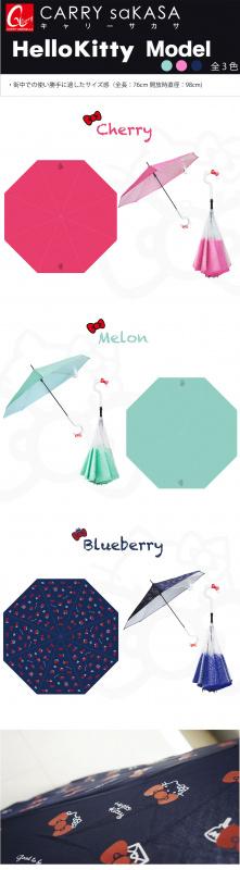 日本SANRIO Hello Kitty 造形手柄反向直立雨傘雨遮 [3色]