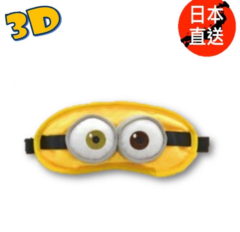 可愛卡通 3D眼罩 [5款]