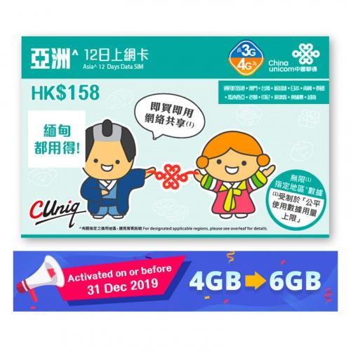 中國聯通 - 12日台灣及亞洲10+國家地區4G/3G無限上網卡數據卡Sim卡 - 啟用期限: 30/11/2021