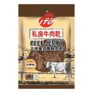 ITO0160 私房牛肉乾 (沙嗲味) 50g