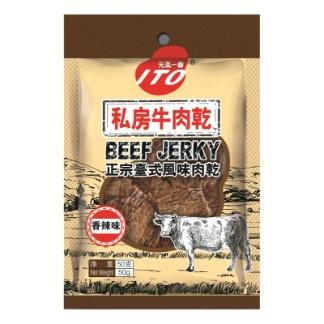 ITO0161 私房牛肉乾 (香辣味) 50g