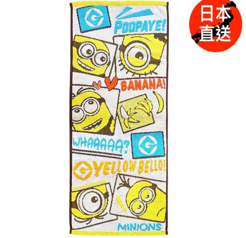 迷你兵團全綿毛巾(日本直送)