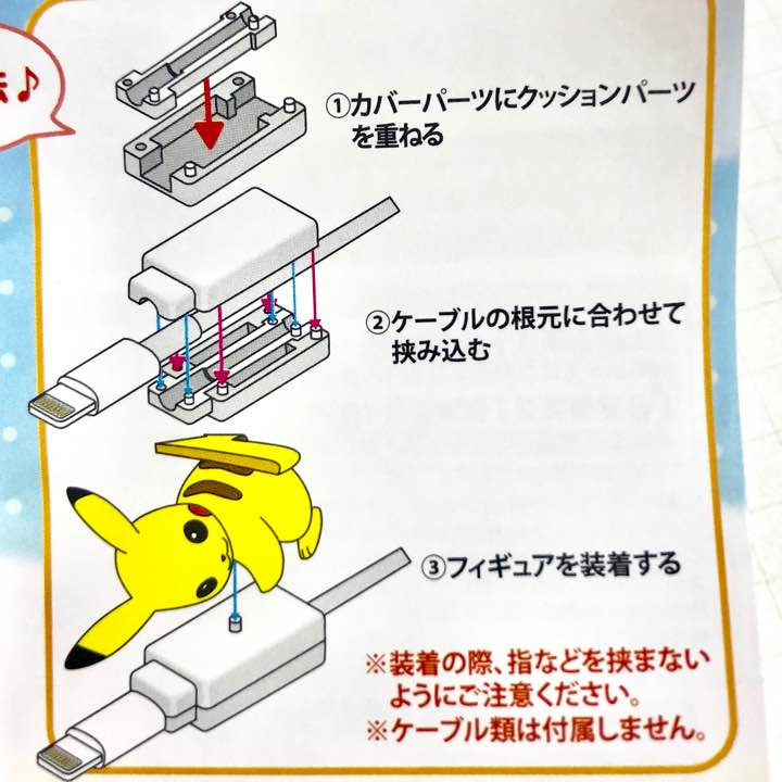 Pokemon USB線卡通套1套 [6枚]
