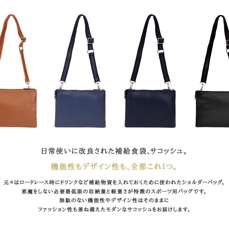 日本Stylish Sacoche本革 サコッシュ斜揹袋 [4色]