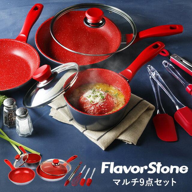 Flavor Stone 快適!熱効率が良く廚具9件套裝