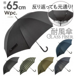 W.P.C Unisex 防風防反防UV長傘[6色]