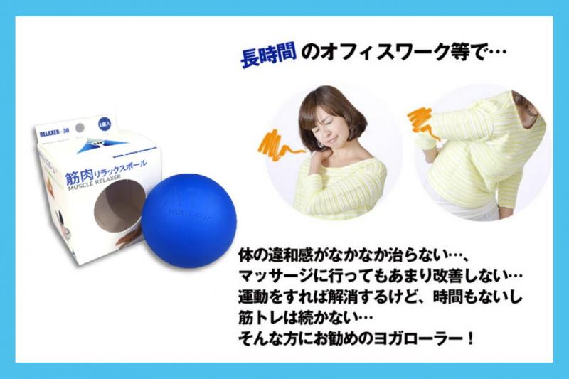 ATP 物理治療球