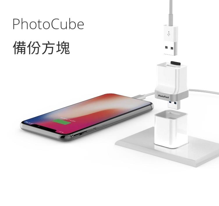 【iPhone備份最佳方案之一】PhotoFast 備份方塊 超高速USB3.0 香港行貨