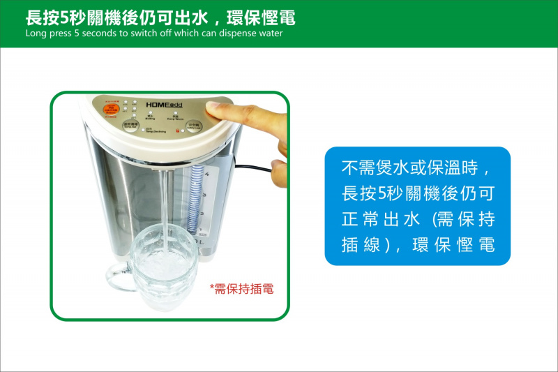 HOME@dd® HK28 智能溫控不鏽鋼電熱水瓶 (5L)