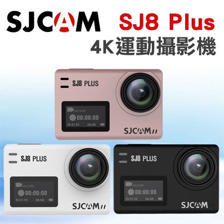 SJCAM SJ8 Plus 運動相機 [3色]