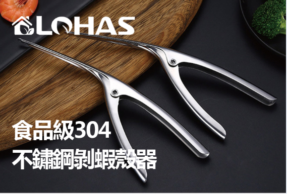 Lohas 304不鏽鋼剝蝦殼器 [2個]