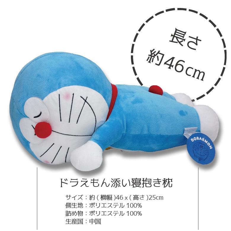 日本多啦A夢添い寝枕公仔