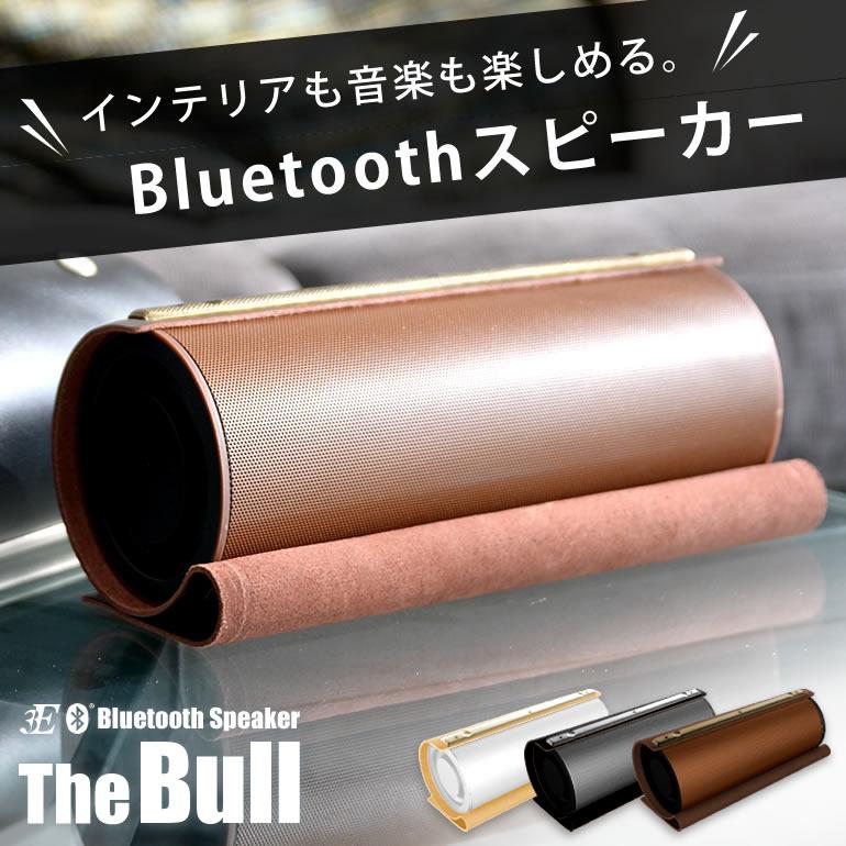 The Bull Bluetooth Speaker 藍牙喇叭 [3色]