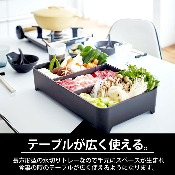 日本tower水切り 盛り付け皿 [2色]