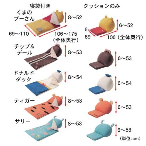日本Disney 米奇/小熊維尼睡墊套裝 [7款]