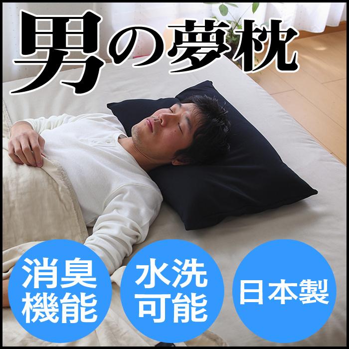 日本 王樣之枕 男人之夢枕