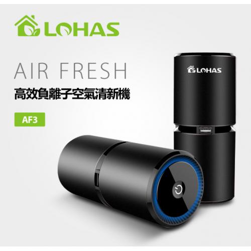 Lohas Airfresh AF3 負離子空氣清新機 [2色]