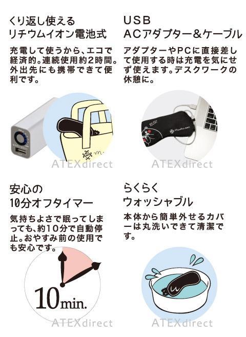 Atex 熊本熊系列電熱敷眼罩[限定版]