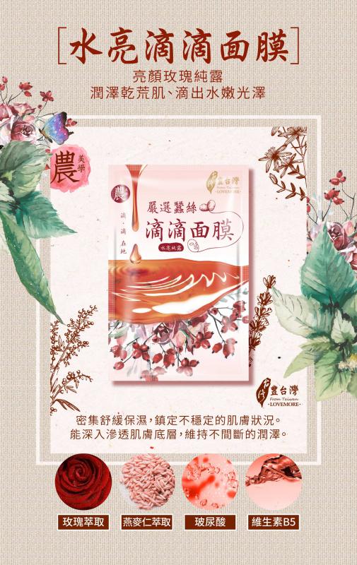 豐台灣純露滴滴蠶絲面膜(4件以上包郵)