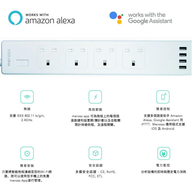Meross WiFi 智能定時遙控13A拖板 [4/6插座]