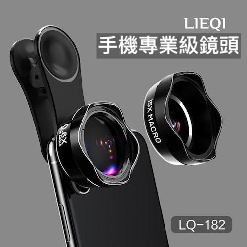 LIEQI LQ-182 4K 手機高清廣角鏡