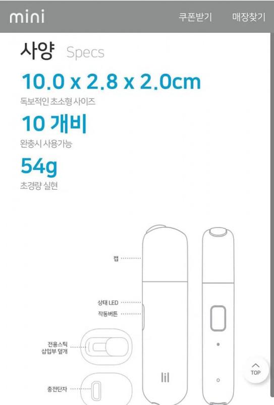 韓國 最新 lil Mini 電子煙機 54g 超輕身 (沒有煙彈出售) 🚚全部產品包順豐🚚