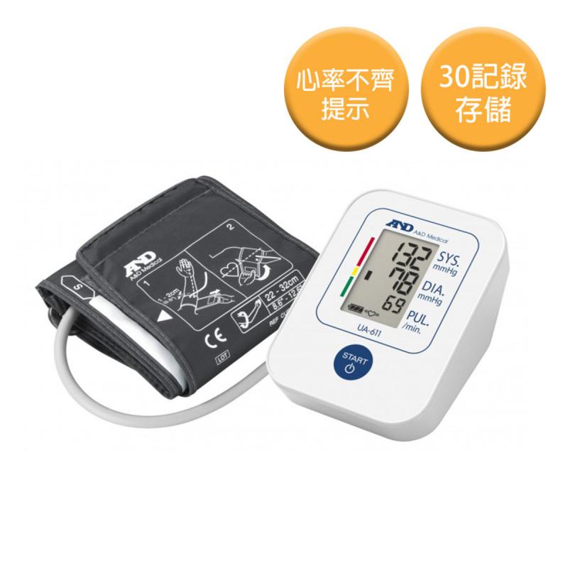A&D UA611 手臂式全自動血壓計