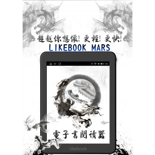 Likebook Mars 電子書閱讀器
