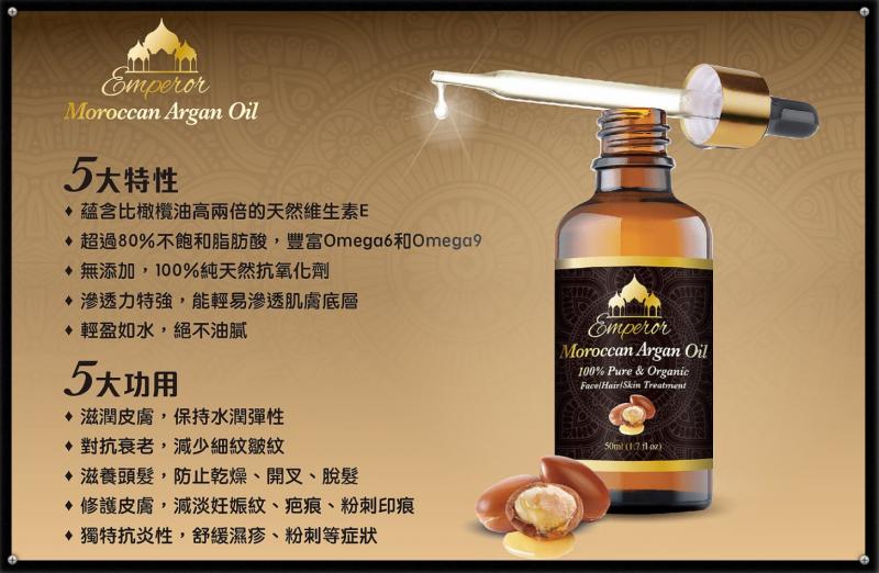 Emperor Moroccan Argan Oil-100% 純正有機摩洛哥堅果油奢華套裝1+1+1 (20+30+50ml)