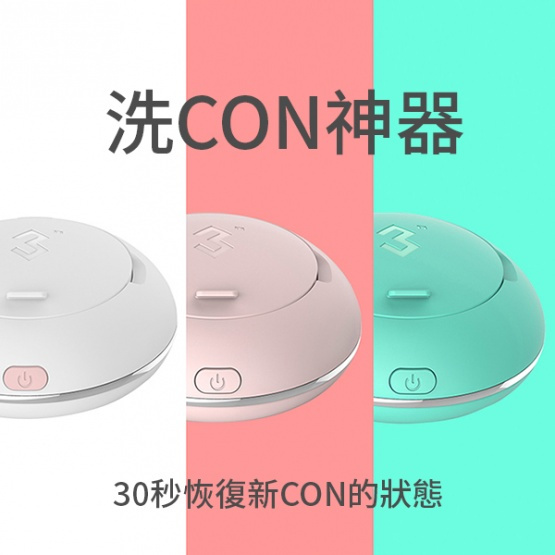 3N 3代 新款隱形眼鏡清洗機 [4色] 3-5天發貨