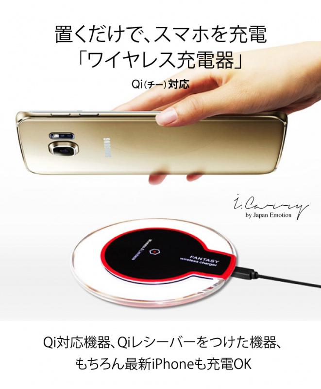 Qi 無線充電器 [2色]