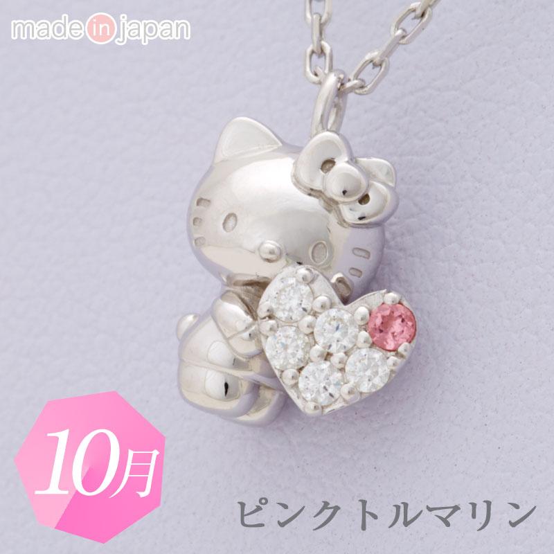 日本SANRIO Hello Kitty 誕生石頸鏈 [12款]