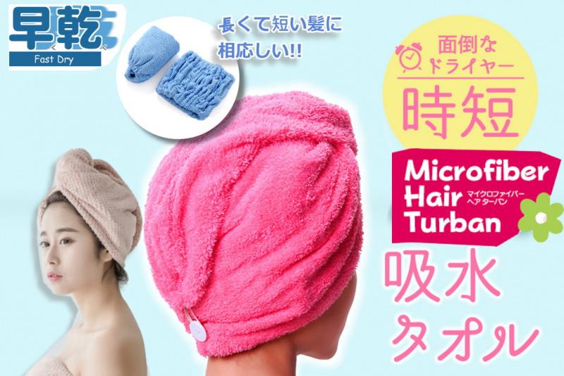 Tube And Twist 2件裝極速乾髮帽 [3色]