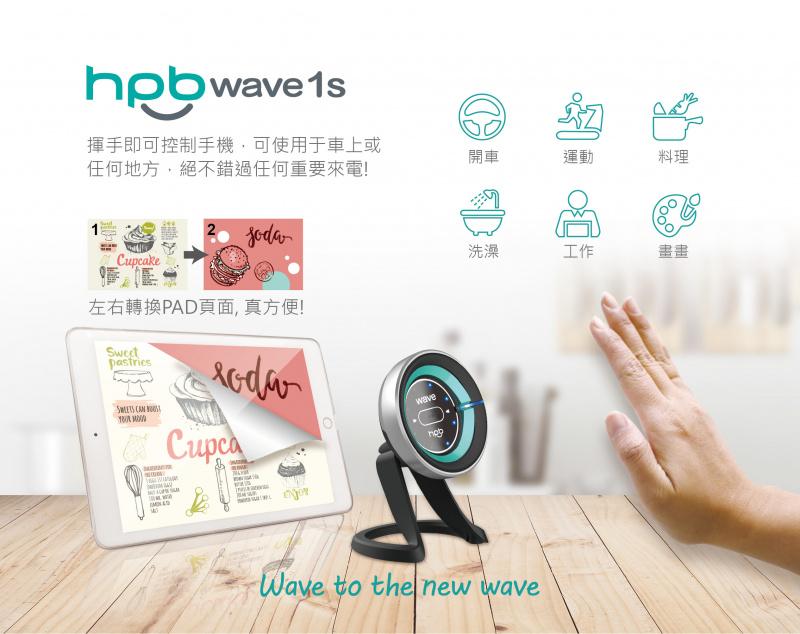 HPB Ware 1S 智能藍牙手勢控制器
