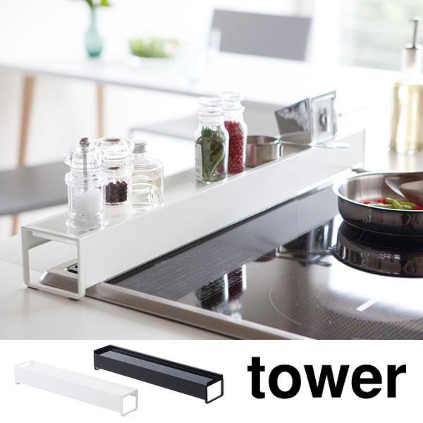 日本tower伸縮置物架 [2色]