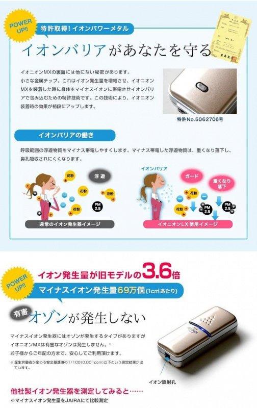 日本IONION MX 超輕量隨身空氣清淨機 [金色]