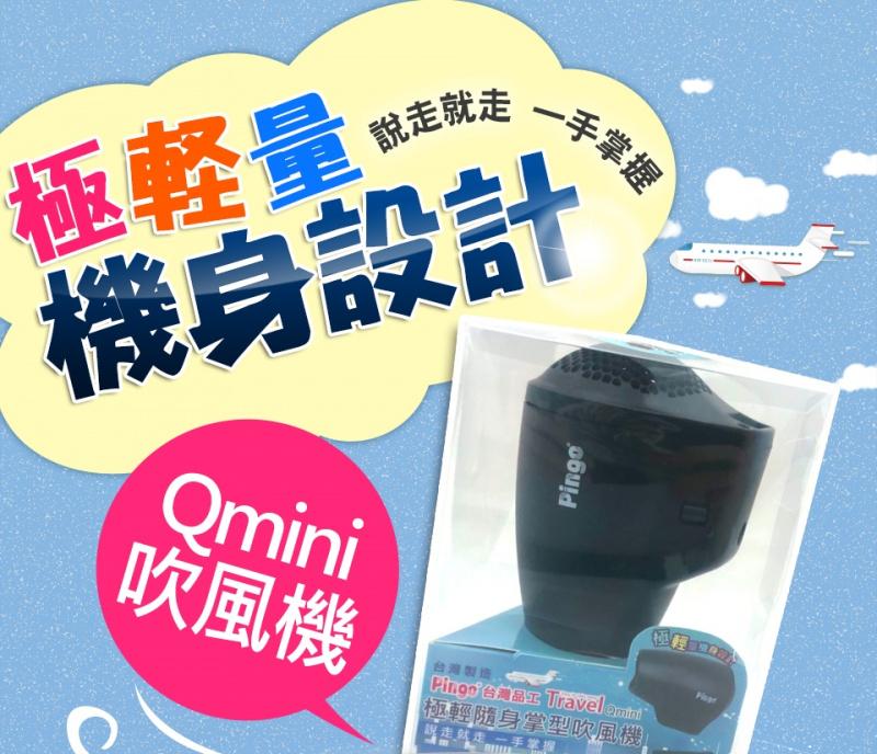 台灣Pingo迷你掌型吹風機