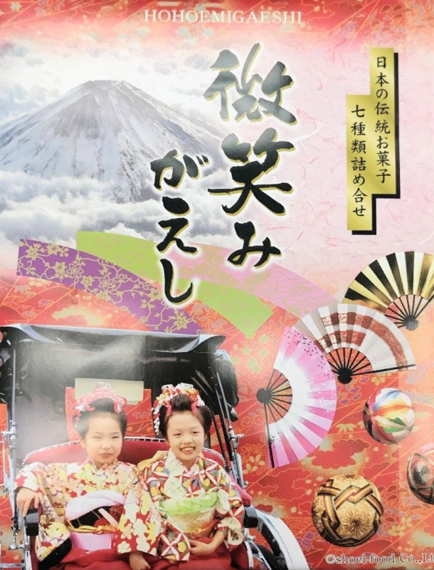 F5751 日本江戶祭微笑七種味和果子禮盒 23's