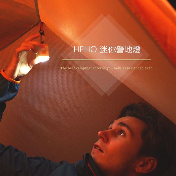 Flextail Helio LED Camping Lantern 迷你防水防塵戶外LED燈 [2色]