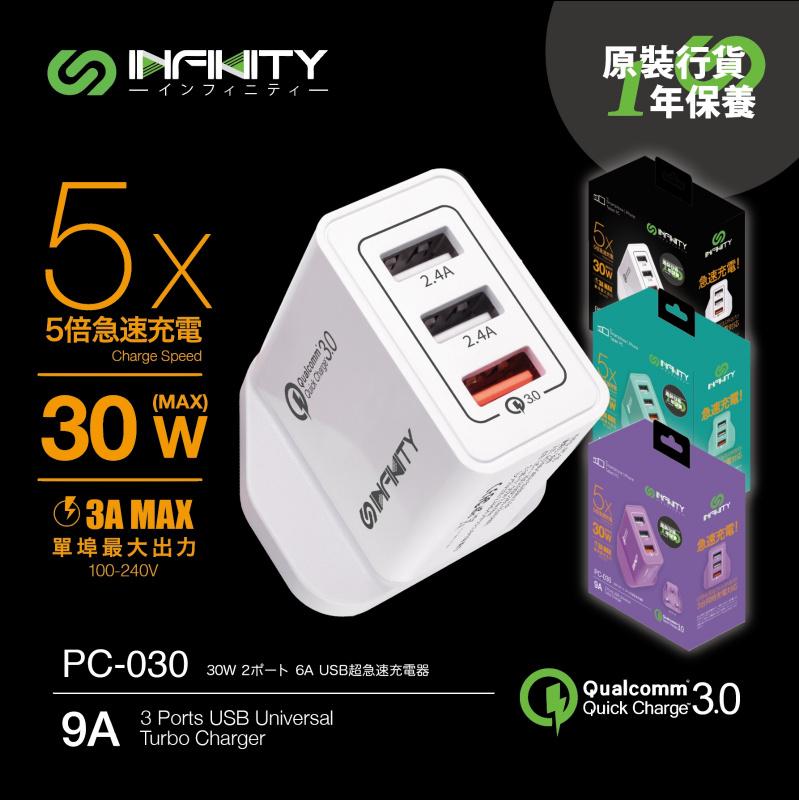 Infinity PC30 3USB QC3.0充電器 [3色]