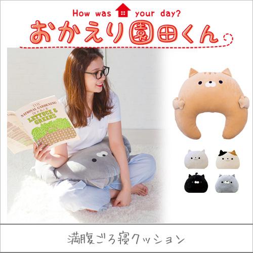 日本園田貓貓咕臣攬枕 [5款]