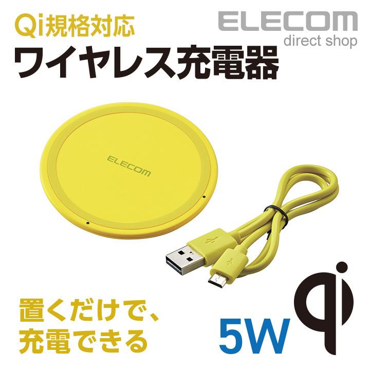 日本Qiワイヤレス充電器