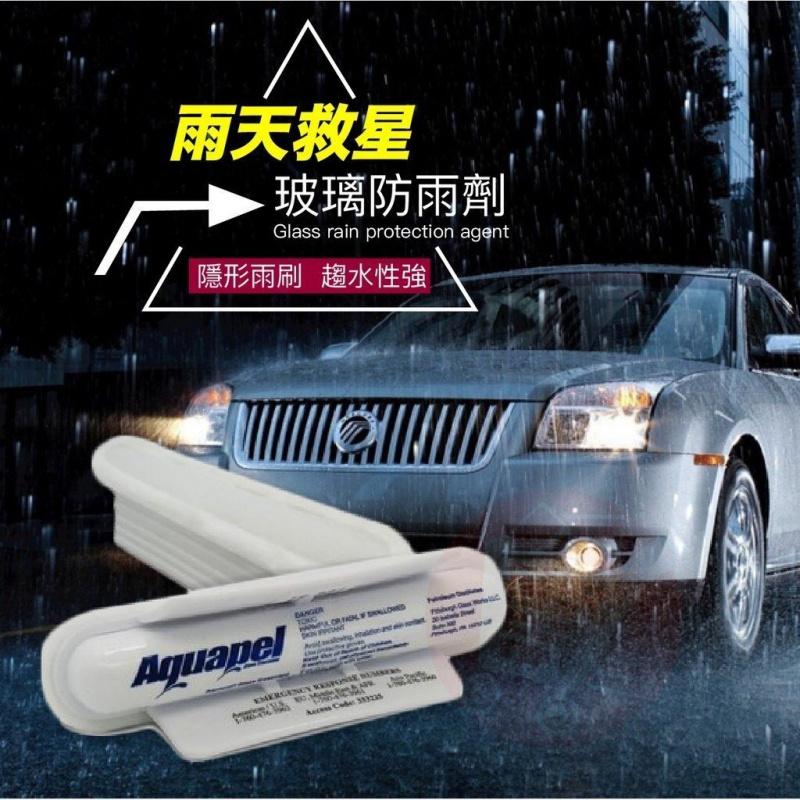 Aquapel 汽車玻璃防水劑