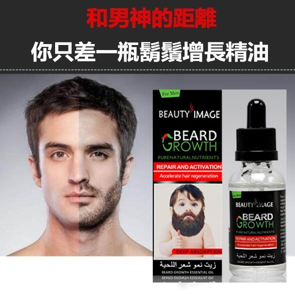 Aichun 鬍鬚生長液