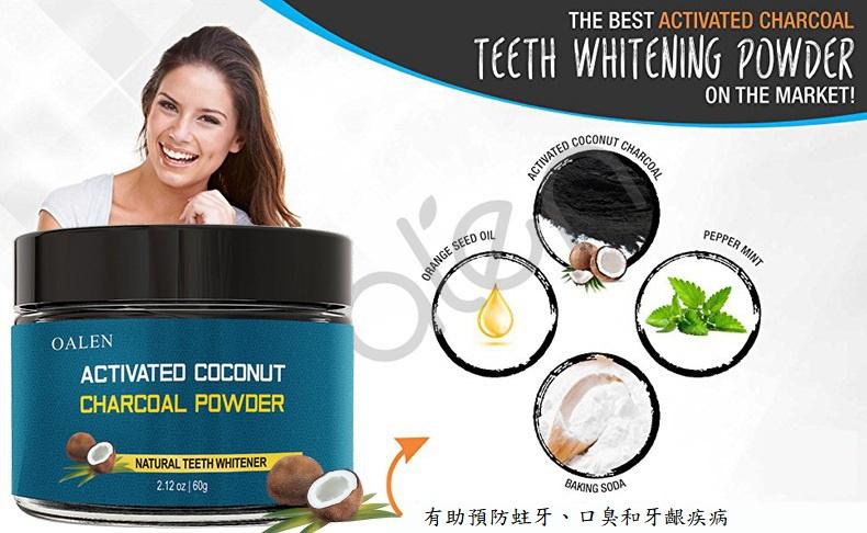 OALEN 美國美白修復活性碳牙粉 60g