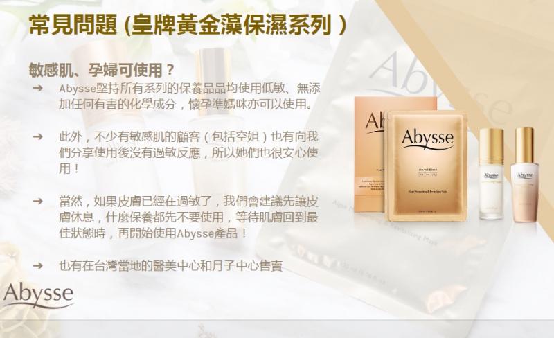 Abysse 皇牌黃金藻保濕逆齡多效面膜(30ml x 5)
