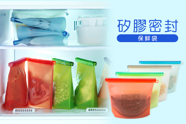 矽膠食物保鮮密實袋 1000ML