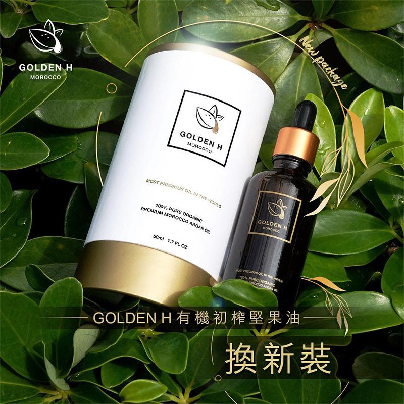 Golden H 有機摩洛哥初榨堅果油 50ml 【市集世界 - 德國市集】